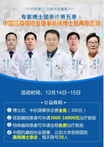 预告 | 医生博士团亲诊第五季:12月14日—15日中国抗癫痫协会理事高伟博士后再临贵阳
