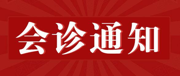 """春意盎然,正是癫痫治疗关键期!4月10日-11日,""""北京友谊医院""""陈葵博士会诊,火热预约中"""